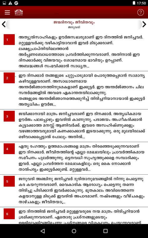 "Search Results for ""Malayala Manorama Calendar 2015 For Android ..."
