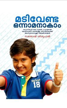 Manorama Books poster