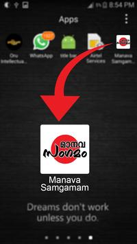 മാനവ സംഗമം │Manava Sangamam apk screenshot