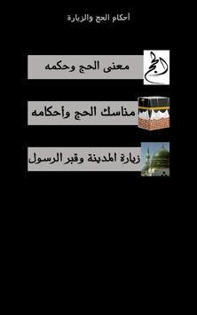 مناسك الحج - Hajj Rituals apk screenshot