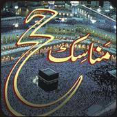 Manasike Haj Urdu icon