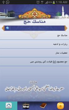 Manasike Haj Urdu poster