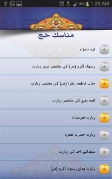 Manasike Haj Urdu apk screenshot