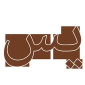 Sura Yaseen icon