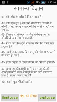 सामान्य विज्ञान-प्रश्न उत्तर apk screenshot