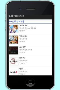 웹툰 메니저 … 인기만화책 순위 apk screenshot