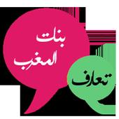 تعارف بنات المغرب icon