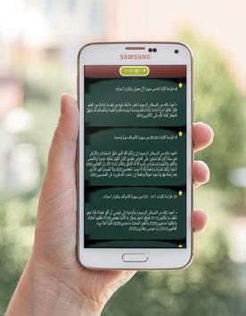 الرقية الشرعية المتجددة apk screenshot