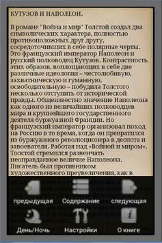 """""""Война и мир"""" в сокращении apk screenshot"""