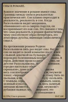 Преступление и наказание.Кратк apk screenshot