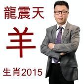 龍震天羊年運程2015 icon