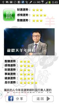 龍震天羊年運程2015 apk screenshot