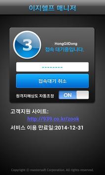 ezHelp – 웹기반 기업용 원격제어 apk screenshot