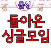 돌싱닷컴(돌아온싱글, 채팅, 미팅, 만남, 소개팅어플) icon