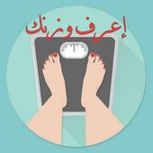 إعرف وزنك من تحليل بصمتك Prank icon