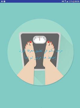 إعرف وزنك من تحليل بصمتك Prank apk screenshot