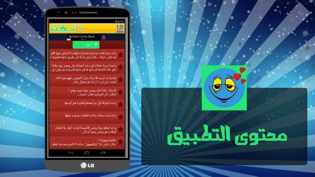 نكت مغربية مضحكة تحشيش apk screenshot