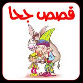 اروع قصص جحا icon