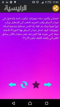 اروع قصص جحا apk screenshot