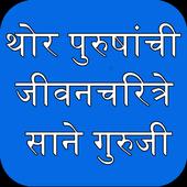 Marathi Charitre जीवन चरित्रे icon
