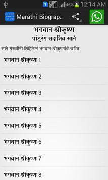 Marathi Charitre जीवन चरित्रे poster