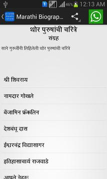 Marathi Charitre जीवन चरित्रे apk screenshot