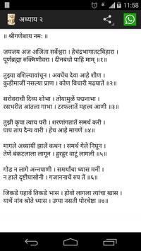 Gajanan Maharaj Pothi poster