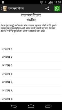 Gajanan Maharaj Pothi apk screenshot