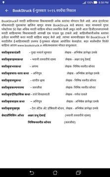 Diwali Ank Arth-Marathi 2016 apk screenshot