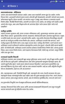 Shivaji Maharaj History apk screenshot