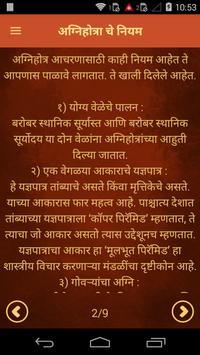 Agnihotra In Marathi apk screenshot