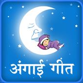 Angai geet in Marathi icon