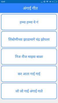 Angai geet in Marathi apk screenshot