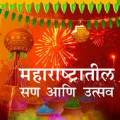 Maharastrian Festivals icon