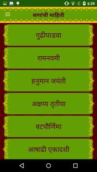 Maharastrian Festivals apk screenshot