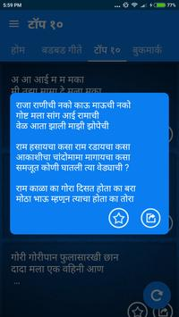 Badbad Geete in Marathi apk screenshot