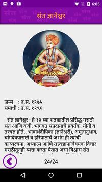 Maharastra Saints | मराठी संत apk screenshot