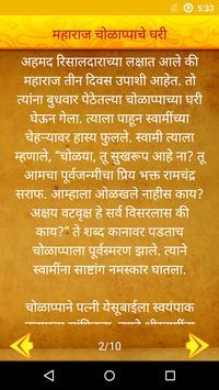 Swami Samartha Stories apk screenshot