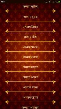 Gurucharitra   गुरुचरित्र apk screenshot