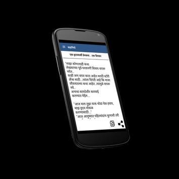 Marathi Prem Kahani apk screenshot