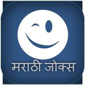 Best Marathi Jokes icon