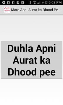 Mard Apni Aurat ka dood pee la apk screenshot