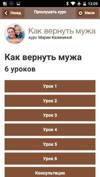 Курс Марии Калининой apk screenshot