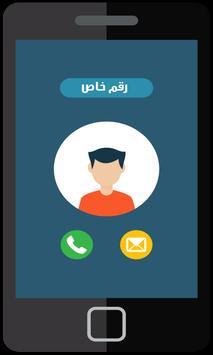 اخفاء رقمك عند الاتصال - prank apk screenshot