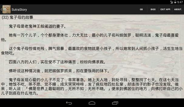 Buddhist Fables apk screenshot