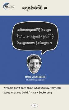 Mark Zuckerberg Quotes apk screenshot