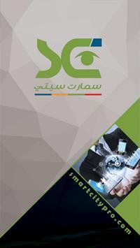 Smart City Pro poster