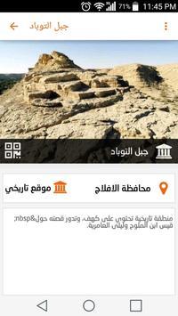 ملتقي الرياض apk screenshot