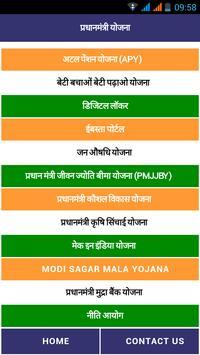 Pradhan Mantri Yojana Hindi poster