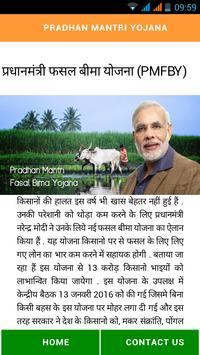 Pradhan Mantri Yojana Hindi apk screenshot